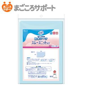 リフレ 防水シーツ スムースニットタイプ 全身サイズ (サックス) 1枚|magokoro-s