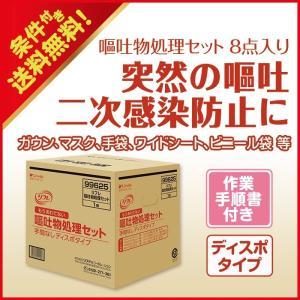 感染予防対策品 リフレ 嘔吐物処理セット|magokoro-s