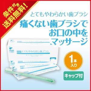 リブドゥの口腔ケア とてもやわらかい歯ブラシ (キャップ付) 1本|magokoro-s