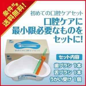 リブドゥの口腔ケア 初めての口腔ケアセット|magokoro-s