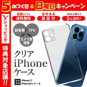 iPhone11 ケース クリア TPU iPhone X ケースクリア Pro Max Xs XR XsMaxの画像