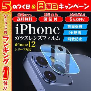 iPhone12 カメラ カバー レンズ 保護 フィルム mini Pro Max