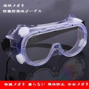 防塵防飛沫ゴーグル 保護眼鏡 透明メガネ めがね 保護メガネ 曇らない 飛沫感染予防 隙間を無くす構...