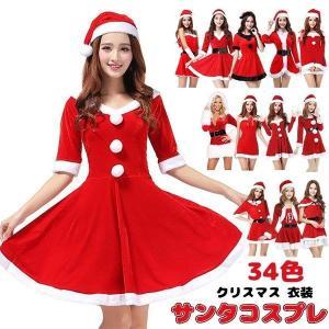 クリスマス 衣装 レディース サンタ コスプレ サンタクロース衣装 パーティードレス 仮装 コスチュ...