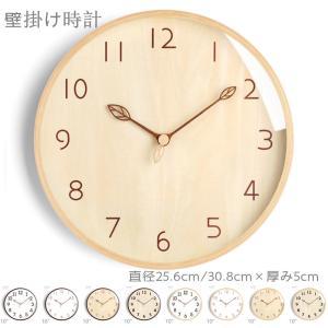 2021新作 時計 天然木製 壁掛け 北欧 おしゃれ オシャレ 壁掛け時計 壁掛け 見やすい シンプ...
