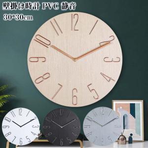 壁掛け時計 壁掛時計 掛け時計  PVC おしゃれ ウォールクロック クロック 時計 インテリア壁掛...