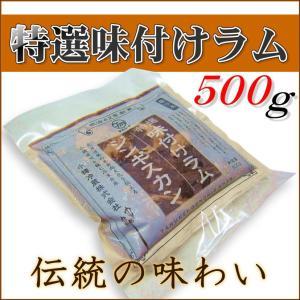 味付けラム肉 500gパック ニュージーランド産 成吉思汗 ジンギスカン 伝統の味わい 北海道の老舗...