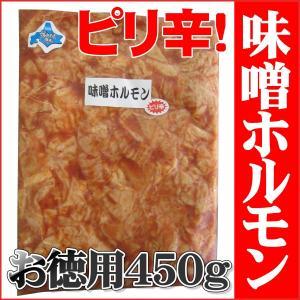 辛味噌豚ホルモン お徳用 600gパック もつ鍋 焼肉 BB...