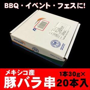 豚バラ串 30g×20本入 業務用豚串 計600g メキシコ産 やきとり 精肉 バーベキュー BBQ...
