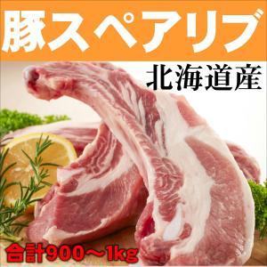 豚スペアリブ 北海道産 900~1kg 業務用 バーベキュー BBQ 煮物