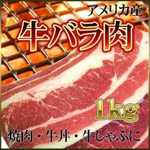 牛バラ1kg(アメリカ産)バーベキュー・牛丼・牛しゃぶ 業務用