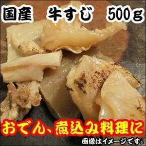 牛すじ 北海道産 500gパック 土手焼き 土手煮 カレー ...