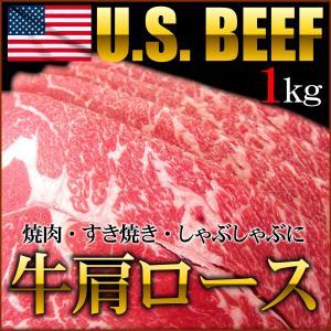 味わい深い牛肩ロース1kg(アメリカ産) 厚さ選べる バーベキュー すきやき 牛しゃぶしゃぶ 焼肉に