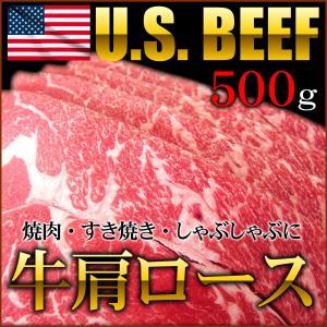 すき焼き 牛肩ロース アメリカ産 500g 厚さ選べる BB...