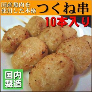大変美味しいつくね串です! バーベキューには欠かせません!! 安心の国内製造・国産鶏肉使用品です♪ ...