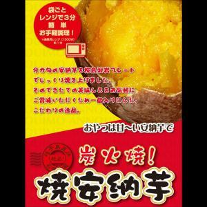炭火焼き 焼安納芋 焼き芋 レンジでOK 蜜のように甘い さ...