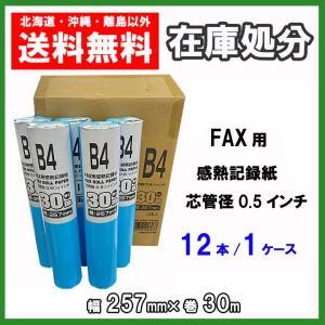 在庫処分 B4 FAX用感熱記録紙 30m巻×12本 送料無料 感熱ロール紙 b4 1ケース