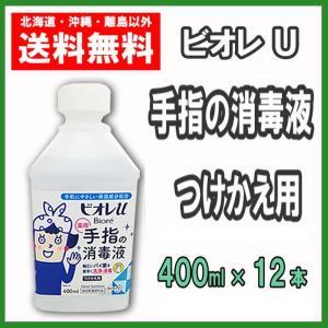 ビオレU手指の消毒液 つけかえ用 400ml×12本 送料無料 花王 バイ菌を素早く洗浄・消毒  1ケースの画像