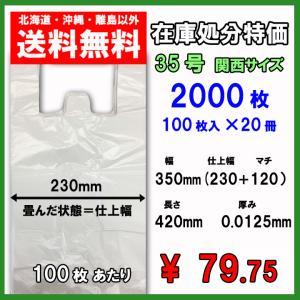 在庫処分特価 レジ袋35号 (関西サイズ) マチ付 乳白半透明 100枚×20パック ゴミ袋 送料無...