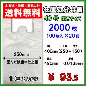 在庫処分特価 レジ袋40号 (関西サイズ) マチ付 半透明 ブロック付 100枚×20パック