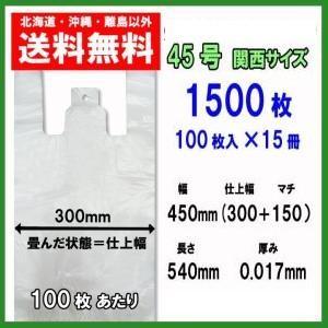 在庫処分特価 レジ袋45号 ( 関西サイズ) マチ付 乳白半透明 ブロック付き(吊り下げタイプ) 1...