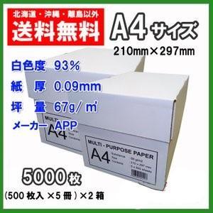 コピー用紙 A4 高白色 5000枚(500枚×10冊) APP 送料無料 a4 2500枚×2ケー...