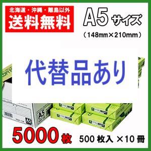 コピー用紙 A5  コピー用紙  高白色 5000枚(500枚×10冊) 送料無料 a5 コピーペー...