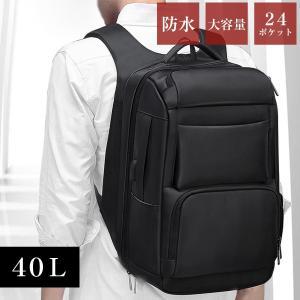 40L バックパック メンズ ビジネスリュック 大容量 防水 リュックサック A4 ビジネスバッグ ...