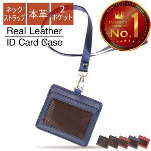 1位獲得 IDカードホルダー 本革 レザー IDカードケース メンズ レディース ネックストラップ 横型 パスケース 免許証入れ|magokoroya-yahuu