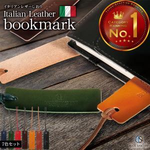 イタリアンレザーしおり 7色セット しおり 栞 ブックマーク 薄い 最薄 レザー 本革 IS1