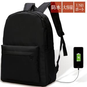 リュックサック メンズ 大容量 バックパック デイパック PC スペース USBポート 防水 防犯 ...