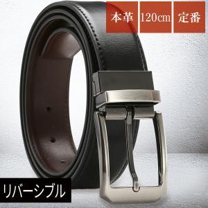 リバーシブルベルト メンズ 大きいサイズ バックル回転式 ビジネス ポイント消化