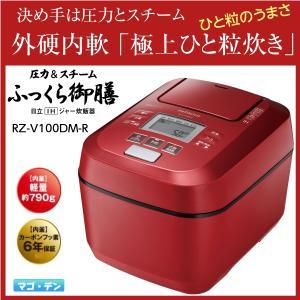 日立 RZ-V100DM-R 圧力&スチームIH炊飯器 5.5合炊き ふっくら御膳 メタリックレッド...