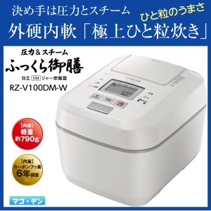 日立 RZ-V100DM-W 圧力&スチームIH炊飯器 5.5合炊き ふっくら御膳 パールホワイト ...