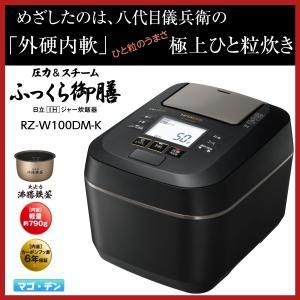 日立 RZ-W100DM-K 圧力&スチームIH炊飯器 5.5合炊き ふっくら御膳 フロストブラック...