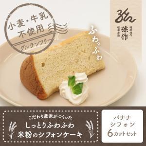 米粉のシフォンケーキ バナナ 6カットセット グルテンフリー 養生卵使用|magosaku-food
