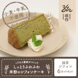米粉のシフォンケーキ 抹茶 6カットセット グルテンフリー 養生卵使用|magosaku-food