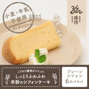 米粉のシフォンケーキ プレーン 6カットセット グルテンフリー 養生卵使用|magosaku-food