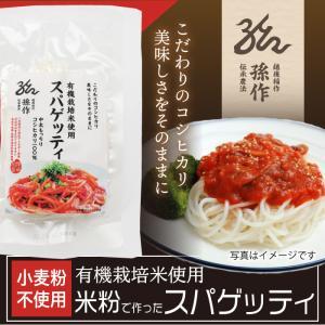 米の麺 丸麺 5食パック 米粉麺 新潟県産コシヒカリ100%の米粉 グルテンフリー|magosaku-food