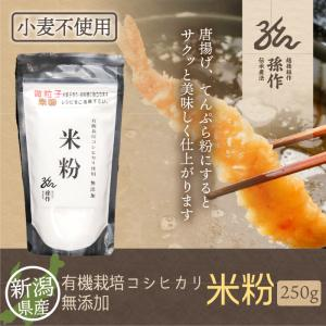 米粉 米の粉 250g 新潟県産コシヒカリ100%の米粉 グルテンフリー|magosaku-food