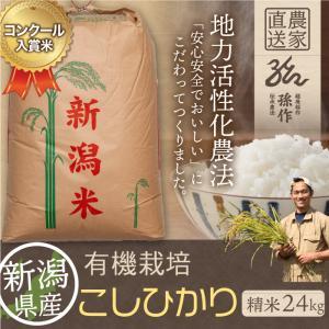 コシヒカリ 有機栽培米 無農薬 精米 24Kg 新潟県産 こしひかり お米|magosaku-food