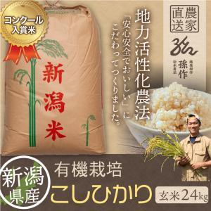 コシヒカリ 有機栽培米 無農薬 玄米 24Kg 新潟県産 こしひかり お米|magosaku-food