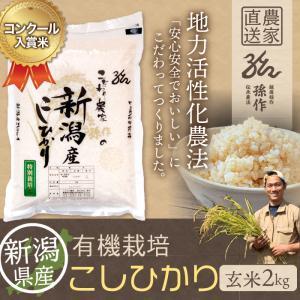 コシヒカリ 有機栽培米 無農薬 玄米 2Kg 新潟県産 こしひかり お米|magosaku-food
