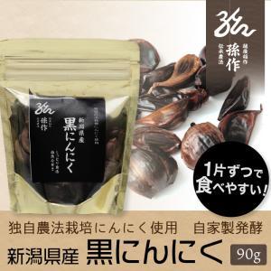黒にんにく 90g 自社栽培のにんにくを使用 こだわり農家の黒にんにく|magosaku-food