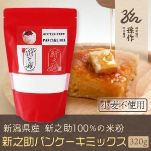 新之助パンケーキミックス 320g 新潟県産新之助100% グルテンフリー もっちり食感|magosaku-food