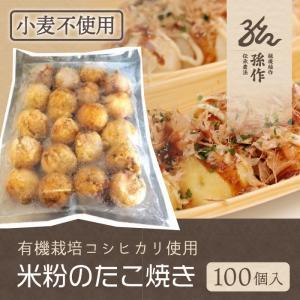 米粉のたこ焼き 100個 卵有 グルテンフリー アレルギー対応食品 コシヒカリ米粉使用|magosaku-food