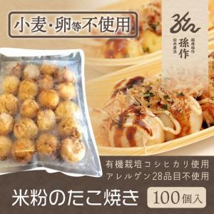 米粉のたこ焼き 100個 卵不使用 グルテンフリー アレルギー対応食品 コシヒカリ米粉使用|magosaku-food