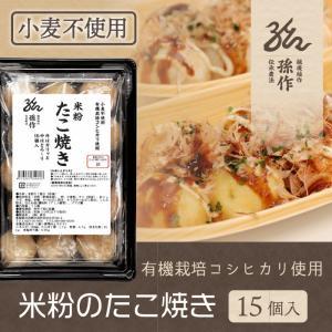 米粉のたこ焼き 15個 卵有 グルテンフリー アレルギー対応食品 コシヒカリ米粉使用|magosaku-food