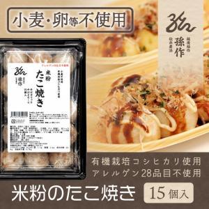 米粉のたこ焼き 15個 卵不使用 グルテンフリー アレルギー対応食品 コシヒカリ米粉使用|magosaku-food