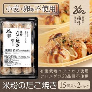 たこ焼き 米粉 15個×2セット 卵不使用 グルテンフリー アレルギー対応食品 コシヒカリ米粉使用|magosaku-food
